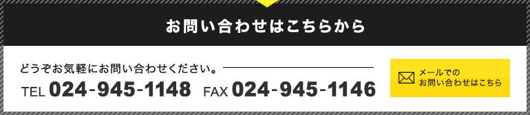 お問い合わせはこちら TEL:024-945-1148 FAX:024-945-1146